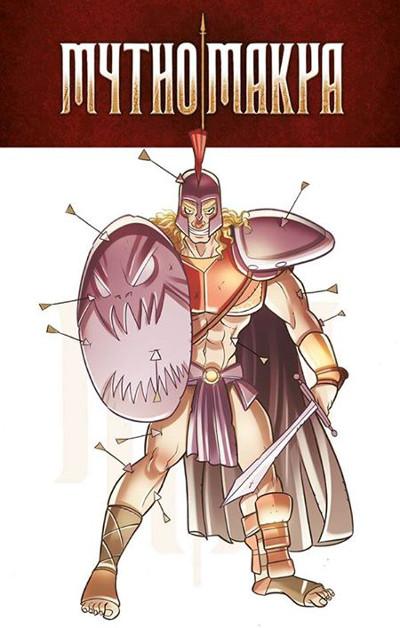 Mythomakya Achille